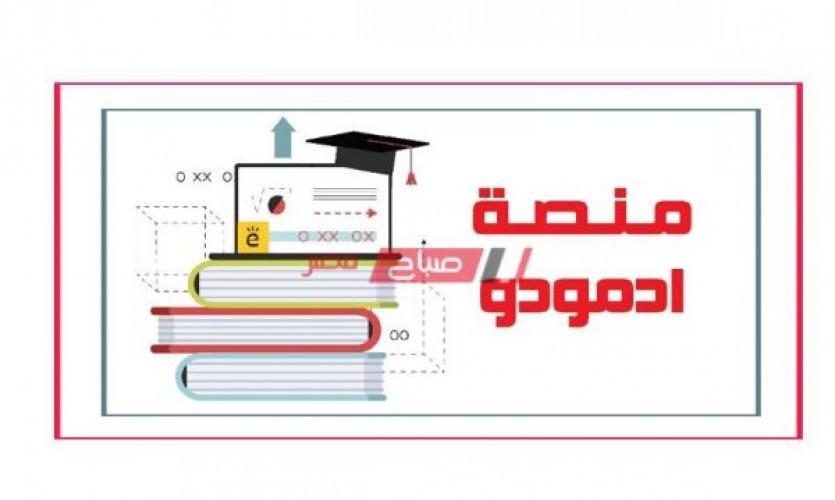 Edmodo Link منصة ادمودو التعليمية الإلكترونية 2021 وكيفية انشاء حساب للطالب والمعلم وولي الأمر