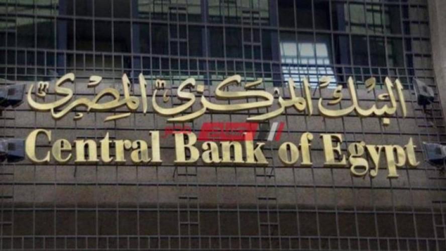 البنك المركزى يخفض أسعار الفائدة على الإيداع والإقراض بنسبة 0.5%