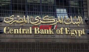 تعطيل العمل في البنوك يوم الخميس 12 أغسطس بمناسبة رأس السنة الهجرية