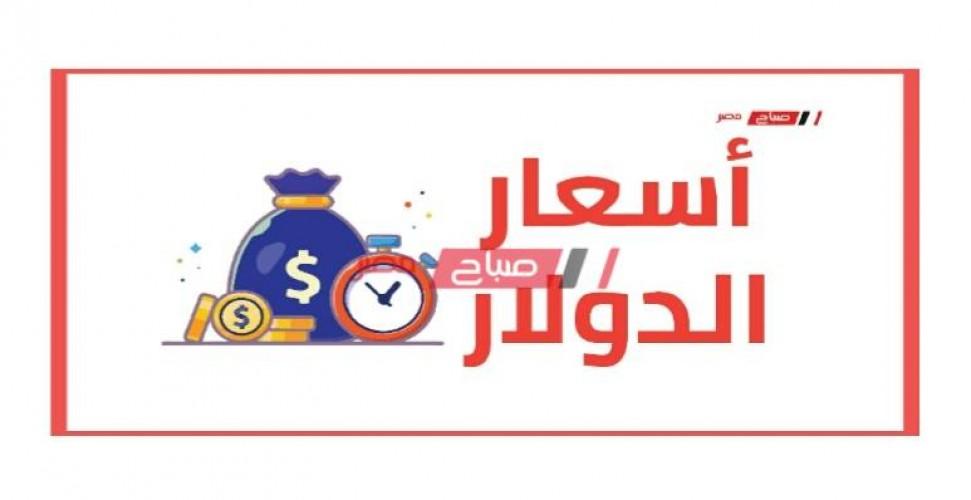 سعر الدولار في السودان اليوم الأحد 18-10-2020