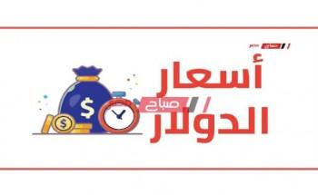 سعر الدولار في السودان اليوم الأربعاء 5-8-2020 بالسوق السوداء والبنك المركزي