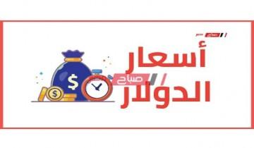 سعر الدولار في السودان اليوم الخميس الموافق 3-12-2020