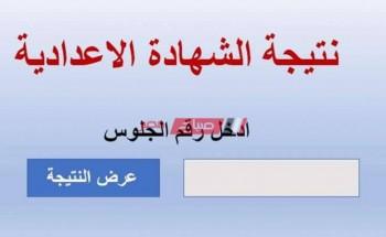 ظهرت الآن نتيجة الشهادة الاعدادية محافظة الدقهلية الترم الثاني 2020
