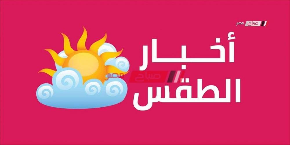 حالة الطقس اليوم الثلاثاء 9-3-2021 في جميع محافظات مصر