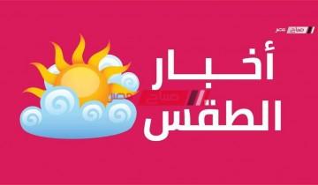 حالة الطقس اليوم الخميس 1-10-2020 في مصر