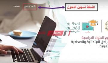 رابط بنك المعرفة المصري والمكتبة الرقمية لجميع الصفوف الدراسية 2020-2021