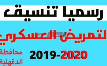تنسيق التمريض العسكري 2020 بعد الإعدادية محافظة الدقهلية