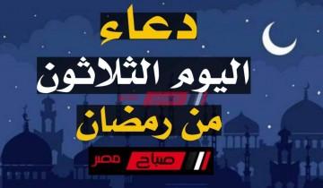 دعاء يوم 30 رمضان – دعاء آخر ليلة من شهر رمضان وختم القرآن الكريم