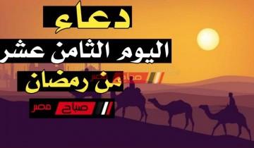دعاء يوم 18 رمضان 2020-1441 أدعية مأثورة عن النبي