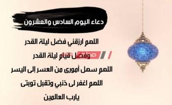 دعاء يوم 26 رمضان 2020-1441