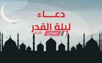 دعاء ليلة القدر مكتوب – أدعية مأثورة عن النبي