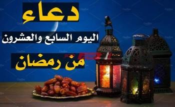 دعاء يوم 27 رمضان 2020-1441 أدعية مأثورة عن النبي