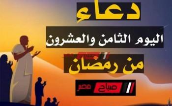 دعاء يوم 28 رمضان 2020-1441 أدعية مأثورة عن النبي