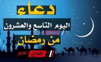 دعاء يوم 29 رمضان 2020-1441 أدعية مأثورة عن النبي