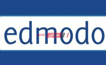 خطوات تحميل منصة ادمودو التعليمية الالكترونية على الهواتف المحمولة 2020