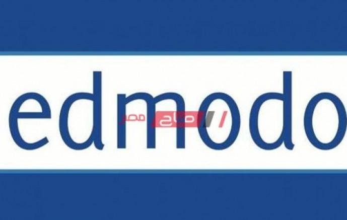 تعرف علي خطوات التسجيل علي منصة ادمودو Edmodo لجميع الطلاب 2021