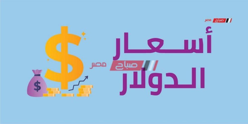 سعر الدولار اليوم الأثنين 28-9-2020 في مصر