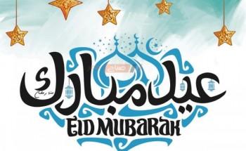 """تعرف علي أول أيام عيد الفطر 2021 في مصر """"العيد امته"""""""
