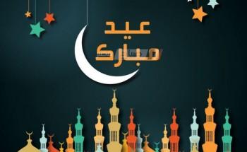 تعرف علي موعد عيد الفطر المبارك 2021 في مصر