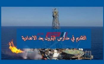 تعرف على تنسيق مدرسة البترول بعد الشهادة الإعدادية 2021