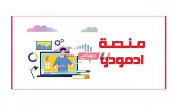 الآن رابط منصة ادمودو التعليمية الالكترونية انشاء حساب والالتحاق بالفصول الافتراضية