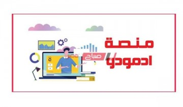رابط وطريقة الدخول على منصة ادمودو الالكترونية جميع المراحل التعليمية