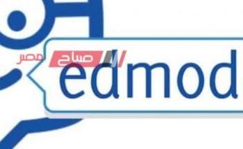 بالخطوات سجل دخول منصة ادمودو التعليمية 2021 للتواصل بين الطالب والمعلم