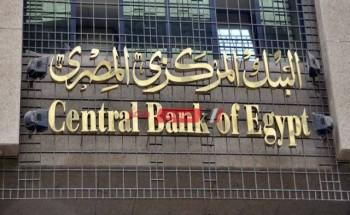 تعرف علي مواعيد عمل البنوك في شهر رمضان 2021