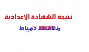 موعد ظهور نتيجة الشهادة الإعدادية الترم الثاني 2020 محافظة دمياط