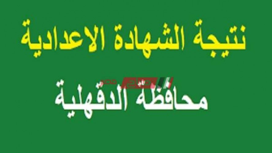 برقم الجلوس نتيجة الشهادة الإعدادية الترم الثاني 2020 محافظة الدقهلية