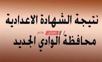 نتيجة الشهادة الاعدادية محافظة الوادي الجديد الترم الاول .. الموعد والرابط