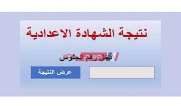 تعليم الشرقية يعلن موعد اعتماد وظهور نتيجة الشهادة الاعدادية الترم الثاني 2020