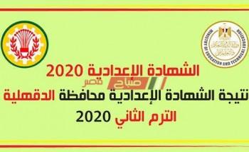 رابط نتيجة الشهادة الاعدادية محافظة الدقهلية 2020 الفصل الدراسي الثاني