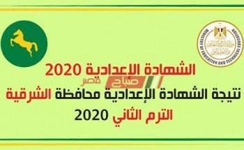 ظهرت الآن نتيجة الشهادة الاعدادية محافظة الشرقية الفصل الدراسي الثاني 2020