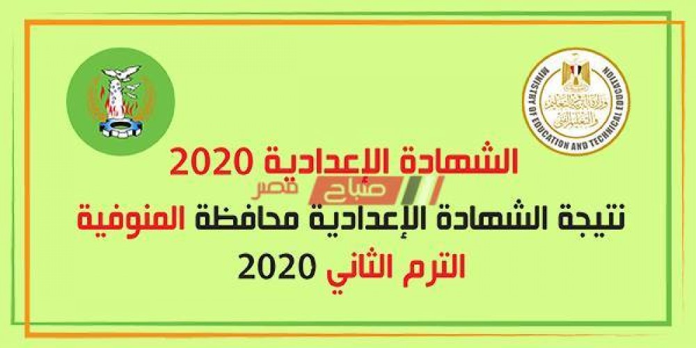 الآن نتيجة الصف الثالث الاعدادي الترم الثاني محافظة المنوفية 2020
