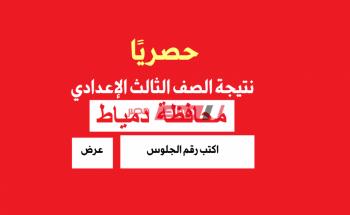 ظهرت الان نتيجة Damietta result الصف الثالث الاعدادي الفصل الدراسي الثاني دمياط بنسبة نجاح 99.35%
