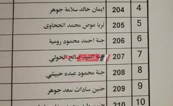 استلام نتيجة الصف الثاني الاعدادي الترم الأول 2021   نتيجة تانية اعدادي وزارة التربية والتعليم