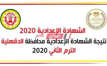بالإسم ورقم الجلوس نتيجة الشهادة الإعدادية الترم الثاني محافظة الدقهلية 2020