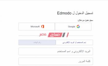 هنا edmodo تسجيل الطلاب منصه ادمودو تسجيل الدخول بكود الطالب