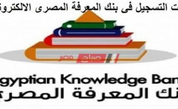 خطوات تسجيل دخول الطلاب على بنك المعرفة المصري