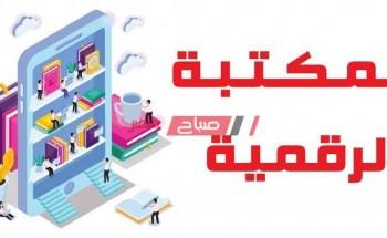 متاح اليكم رابط دخول المكتبة الرقمية الالكترونية ذاكر الآن جميع المراحل 2021