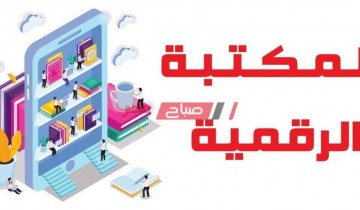 حالا لينك دخول المكتبة الرقمية الالكترونية ذاكر الآن 2021 من وزارة التربية والتعليم