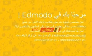 صباح مصر يقدم رابط موقع ادمودو على شبكة الإنترنت لاستلام المشروعات البحثية