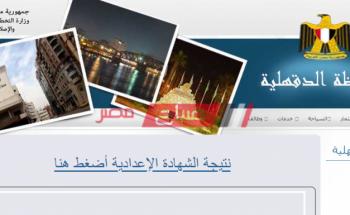 متاح الآن برقم الجلوس نتيجة الشهادة الاعدادية الترم الثاني 2020 محافظة الدقهلية