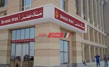 مميزات شهادة ابن مصر الجديدة من بنك مصر بفائدة 15% شهرياً