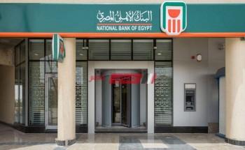 شهادات الاستثمار ذات العائد الشهري في البنك الأهلي