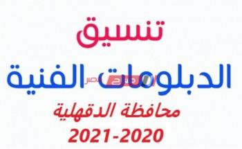 تنسيق الدبلومات الفنية محافظة الدقهلية 2020