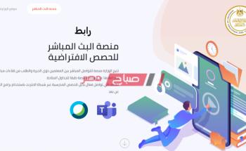 هُنا خطوات دخول منصة البث المباشر للحصص الافتراضية من وزارة التربية والتعليم