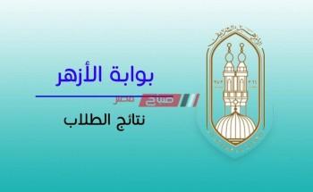 بالاسم وبرقم الجلوس نتيجة الشهادة الابتدائية الأزهرية محافظة القاهرة الترم الثاني 2020