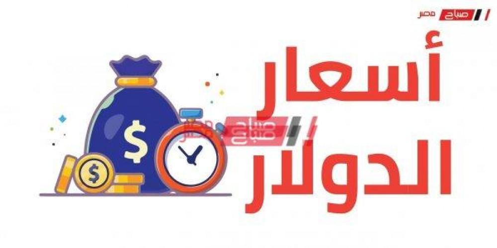 سعر الدولار اليوم السبت 19-9-2020 فى مصر